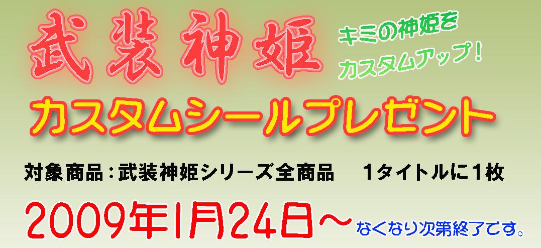 武装神姫カスタムシールキャンペーン
