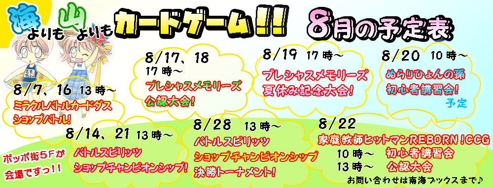 8月カードゲーム大会予定