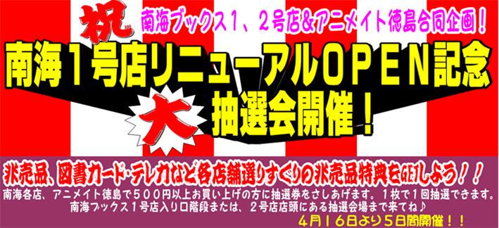 リニューアル記念大抽選会
